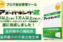 アメーバキングの活用法 〜 読者3000人以上の実績あり 〜