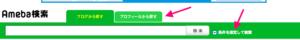 Ameba検索07