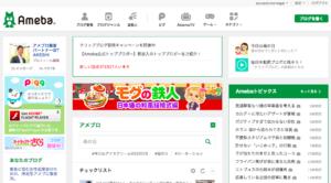 アメブロのログイン画面