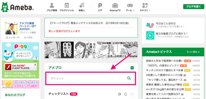 Ameba検索