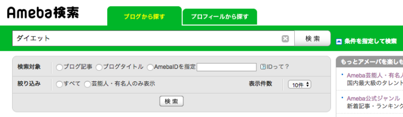 Ameba検索01