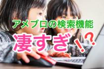 Ameba検索の画像