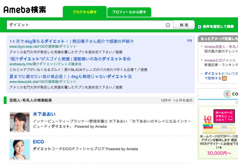 Ameba検索02